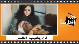 الفيلم العربي - لن يغيب القمر - بطولة  ناهد يسري  وصلاح السعدني وقدرية كامل
