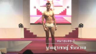 MISTER GLOBAL THAILAND 2016   SWIMWEAR COMPETITION