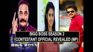 Latest News : Bigg Boss Tamil Season 2 Contestant Official Revealed (MP)