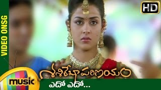 Sasirekha Parinayam Telugu Movie | Yedho Yedho Video Song | Tarun | Genelia | Mango Music