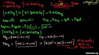 تابع ریاضی ۱۰- مثال از دامنه ترکیب توابع