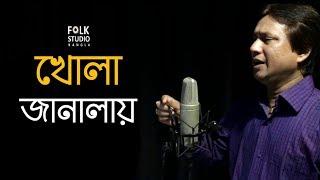 Khola Janalay | খোলা জানালায় | R Joy | Sanjoy Banik | Bangla New Song 2019 | Official Music Video
