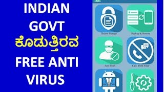 Indian Govt Launches Free Anti-Virus for PC & Mobile