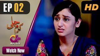 Karam Jali - Episode 2 | Aplus Dramas | Daniya, Humyaun Ashraf | Pakistani Drama