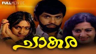 Chaakara | super hit  malayalam movie | Jayan | Seema | Srividya