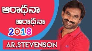 AR Stevenson & Sheba 2018 Song ||ఆరాధనా....ఆరాధనా....||Letest Telugu Christian 2018 Songs||Nefficba