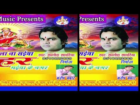 Xxx Mp4 Bhojpuri New Devi Geet 2017 Hitछोरि जन जा माई हो Santosh Sawriya Bhojpuri Song Smg Music 3gp Sex