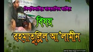 Bangla Waz-Rahmatullil Alamin By Moulana Hafizur Rahman Siddiq