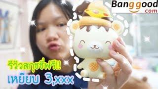 รีวิวสกุชชี่ฟรีราคาเหยียบ 3,xxx จาก Banggood.com!!!