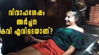 അർച്ചന കവി എവിടെയാണ്? | filmibeat Malayalam