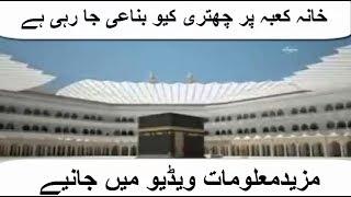 Umbrella Project On KHANA KABA 2017 - Watch Urdu Video