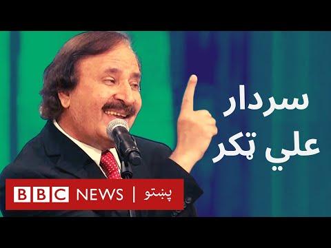 Xxx Mp4 Sardar Ali Takar Bibi Shirina Malal Yousufzai 3gp Sex