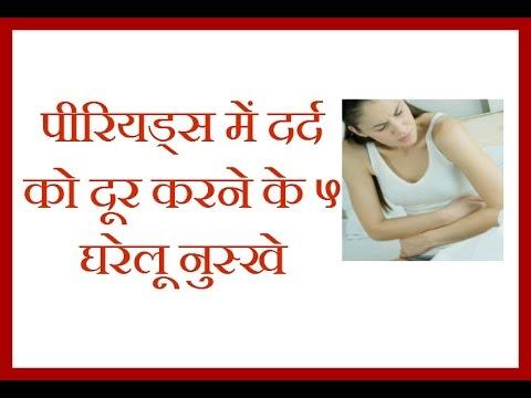 पीरियड्स में दर्द को दूर करने के ५ घरेलू नुस्खे   5 Home Remedies to Cure Periods Pain