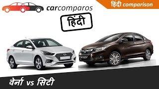 New Verna 2017 vs City Hindi नई वर्ना v/s सिटी हिंदी Comparison Review Honda Hyundai