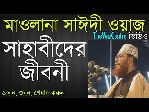 সাহাবীদের জীবনী Sahabider Jiboni by Allama Saidi. Bangla waz Must watch