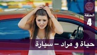 الحب لا يفهم الكلام – الحلقة 4 | حياة و مراد – سيارة