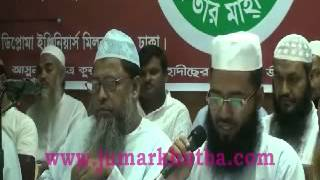 Bangla- Exclusive Question & Answer Session with Dr. Asadullah Al-Ghalib
