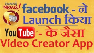 Finally! Facebook launched Creator App Like YouTube   Video monetization on Facebook   Register  
