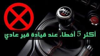 أكثر 5 أخطاء عند قيادة قير عادي