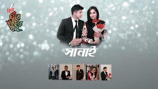 Shanai l Niloy & Momo | Imraul Rafat | Rin Ghure Daranor Golpo