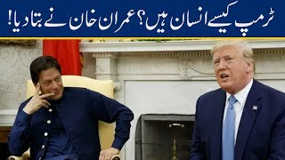 Imran Khan Reveals What He Really Thinks About Donald Trump