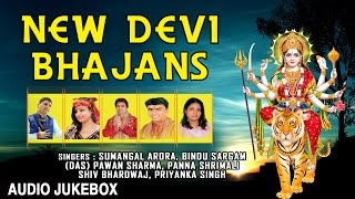 New Devi Bhajans...NAVRATRI SPECIAL I Full Audio Songs Juke Box