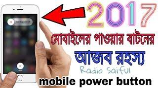 মোবাইল পাওয় বাটনের আজব রহস্য android apps