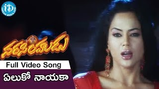 Yeluko Nayaka Song || Telugu Movie Song 6 || Jr. NTR, Sameera Reddy Love Song