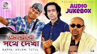 Abar Pothe Dekha - S.I. Tutul & Bappa Mazumder - Full Audio Album 2016
