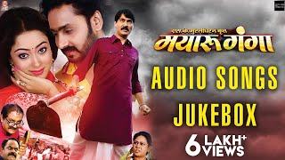 Mayaru Ganga | Audio Songs Jukebox | Chhattisgarhi Movie | Prakash Awasthi | Mann | Lovely |Elsa