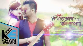 Bangla New Song | KIVABE AJ BOLI TOMAY | Music Update About New Singer Saif