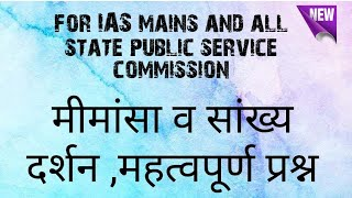 मीमांसा व सांख्य दर्शन - ias mains,uppcs mains व अन्य state public service commissionके लिए उपयोगी