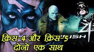 Hrithik Roshan देंगे बड़ा सरप्राइज, krrish 4 हीं नहीं 5 की भी हो रही तैयारी