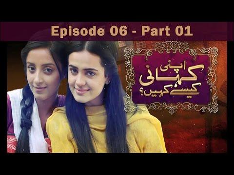 Apni Kahani Kaisay Kahain - EP 06 - Part 01