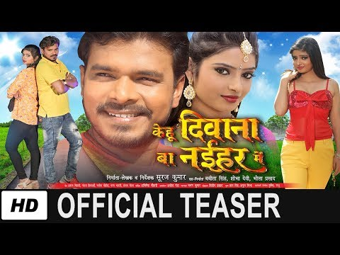 Xxx Mp4 Kehu Deewana Ba Naihar Me Official Teaser Bhojpuri Movie 2018 PRAMOD PREMI PRIYANKA MAHARAJ 3gp Sex