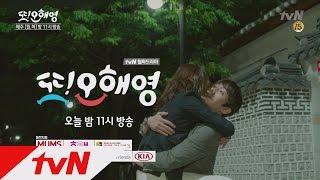 Another Miss Oh [예고]′로코 최초′ 에릭에게 야수같이 달려드는 서현진! (오늘 밤 11시 tvN) 160510 EP.4