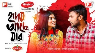 Hirdoy Ache Jar - হৃদয় আছে যার l Toya l Manoj Kumar l Rimi | Bangla Eid Natok 2018 l Channel F3