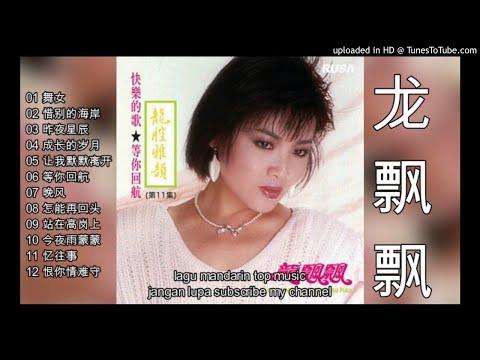 12 lagu mandarin masa lalu Long piao piao 龙飘飘