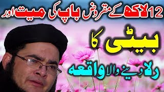 Emotional & Crying Story of A Father and Daughter (Urdu) -- Molana Nasir Madni 2018