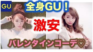 Download 【超激安!】全身GU!1万円以内&1万5千円以内の絶対モテる2コーデ♡ 3Gp Mp4
