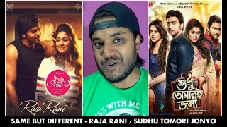 Raja Rani / Sudhu Tomari Jonno Trailer Reaction | Same but Different