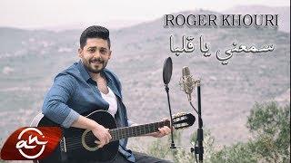 Roger Khouri - Sma3ni Ya Alba 2018 // سمعني يا قلبا - روجيه خوري