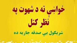 khuhashy ta da shahwat pa nwzar katal.alhaj molvie dewbandi islamic bayan