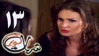 Sharbat Loz - مسلسل شربات لوز - الحلقة 13