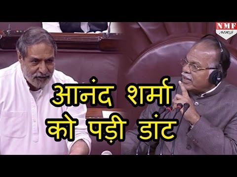 Rajya Sabha में Deputy Speaker Kurien को आया गुस्सा, Anand Sharma को लगाई कड़ी डांट