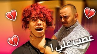 صبغت شعري وردي ! ( شوفوا ردة فعل اخوي !)