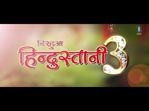 Xxx Mp4 NIRAHUA HINDUSTANI 3 Official Teaser Dinesh Lal Yadav Quot Nirahua Quot Aamrapali Shubhi 3gp Sex