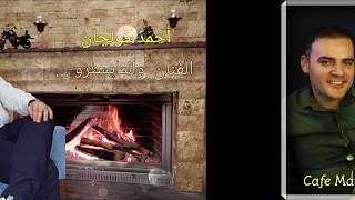 أحمد كولجان ضمني على صدرك تسجيل وتوزيع ستوديو كولجان