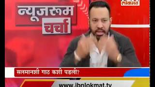 News Room Charcha with Salman Bodyguard Shera Singh
