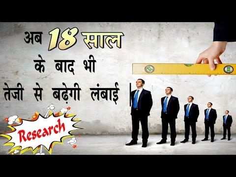 अब 18 साल के बाद भी तेजी से बढ़ेगी लंबाई || Ayurved Samadhan || Increase Your Height
